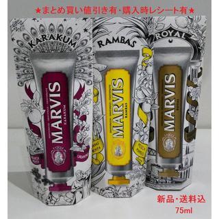 新品・値引可 75ml MARVISマービス歯磨き粉 限定シリーズ(歯磨き粉)