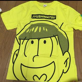 シマムラ(しまむら)のしき。様専用 十四松Tシャツ(その他)