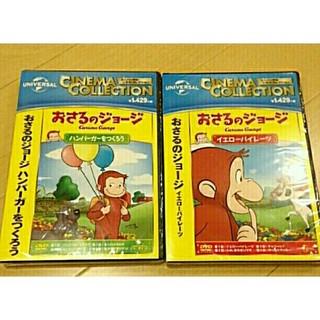 ユニバーサルエンターテインメント(UNIVERSAL ENTERTAINMENT)の新品・未開封 おさるのジョージ DVD 2本セット(キッズ/ファミリー)