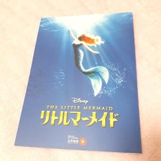 ディズニー(Disney)の劇団四季リトルマーメイド💓パンフレット(ミュージカル)