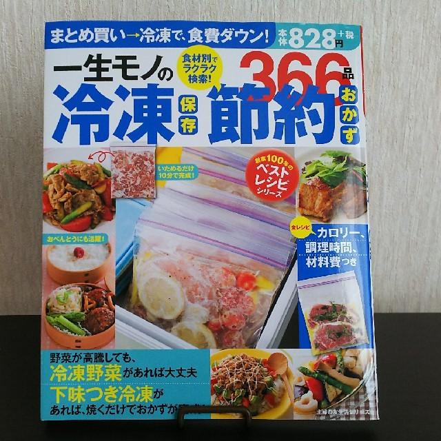 冷凍保存おかずレシピ本☆節約☆時短