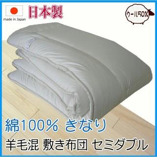 敷き布団 セミダブル 日本製 フランス産 ウール50% 羊毛 敷布団(布団)