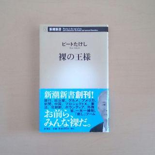 ビートたけし 「裸の王様」 新潮新書(お笑い芸人)