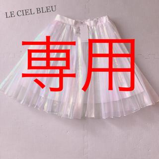 ルシェルブルー(LE CIEL BLEU)の新品未使用♡LE CIEL BLEU♡オーロラオーガンジースカート(ひざ丈スカート)