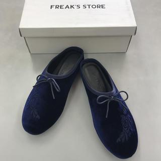 フリークスストア(FREAK'S STORE)の【新品】FREAK′S STORE ベロアスリッポン 37 ネイビー(バレエシューズ)