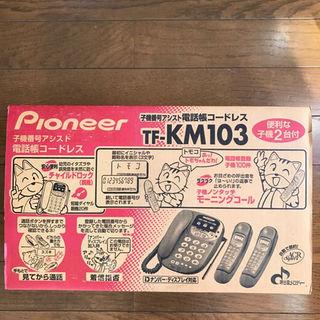 パイオニア(Pioneer)の新品 Pioneer. 子機番号アシスト 電話帳コードレス電話 子機2台付き(その他)