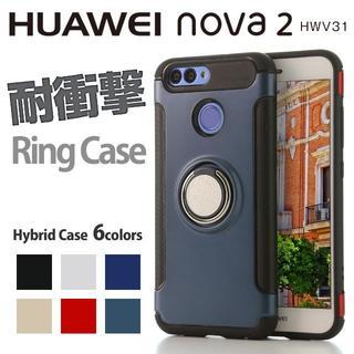 スマホケース HUAWEI nova2 リング付き耐衝撃ケース 送料無料(Androidケース)