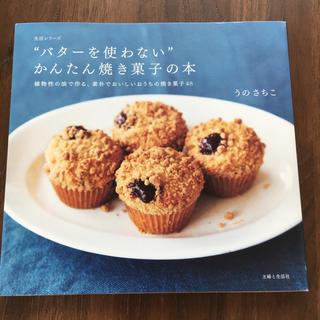 シュフトセイカツシャ(主婦と生活社)のバターを使わないかんたん焼き菓子の本(菓子/デザート)