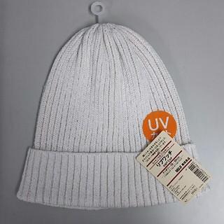 ムジルシリョウヒン(MUJI (無印良品))の新品 無印良品 コットンリネンUVカット リブワッチ・アイボリー(ニット帽/ビーニー)