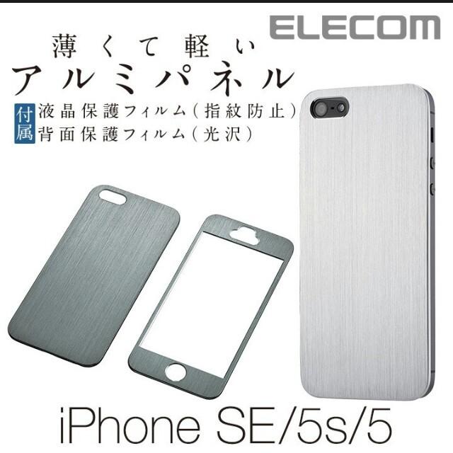 89f3ede2f9 ELECOM - iPhone SE/5/5S用アルミパネル シルバー PS-A12ALPSVNの通販 by ...
