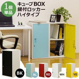 【新品/送料無料】 キューブ BOX 鍵付き ロッカー ハイタイプ (ケース/ボックス)