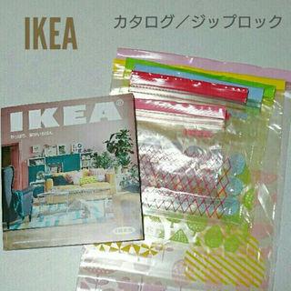 イケア(IKEA)のIKEAカタログとジップロックのお試しセット(その他)