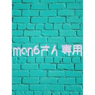 商品名:mon6さん専用(PCゲームソフト)