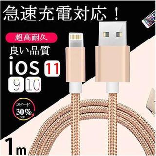 アイフォーン(iPhone)のiPhone充電ケーブル★在庫多数!!!(バッテリー/充電器)