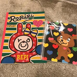 レピピアルマリオ(repipi armario)の【Repi】ノート2冊セット(ノート/メモ帳/ふせん)