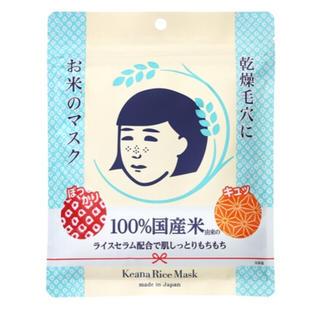 イシザワケンキュウジョ(石澤研究所)のお米のマスク 10枚(パック/フェイスマスク)