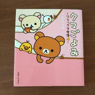 クマごよみ~リラックマ生活4~コンドウアキ(絵本/児童書)