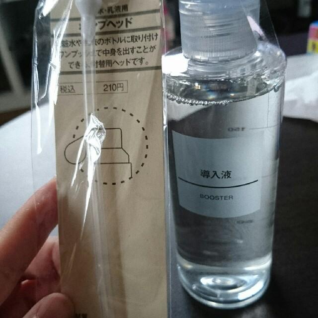 MUJI (無印良品)(ムジルシリョウヒン)の無印良品 導入液