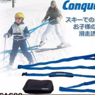 お値下げ コンケスト スキーサポート 補助具