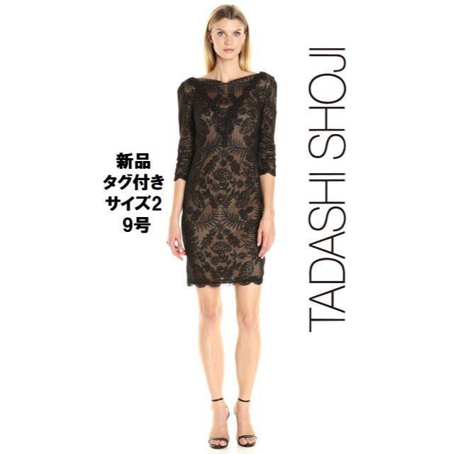 TADASHI SHOJI(タダシショウジ)の【新品タグ付】Tadashi shoji ブラック×ヌード ワンピース2 レディースのワンピース(ひざ丈ワンピース)の商品写真