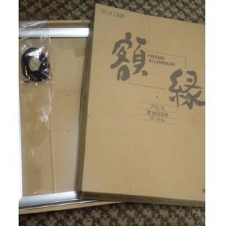 コクヨ(コクヨ)のコクヨ額縁B5サイズ(写真額縁 )