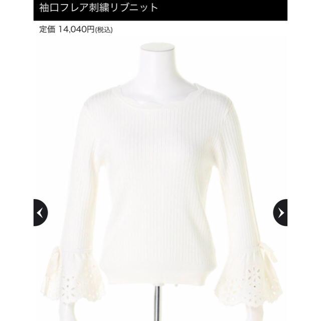 Rirandture(リランドチュール)のリランドチュール 袖口フレア刺繍リブニット レディースのトップス(ニット/セーター)の商品写真