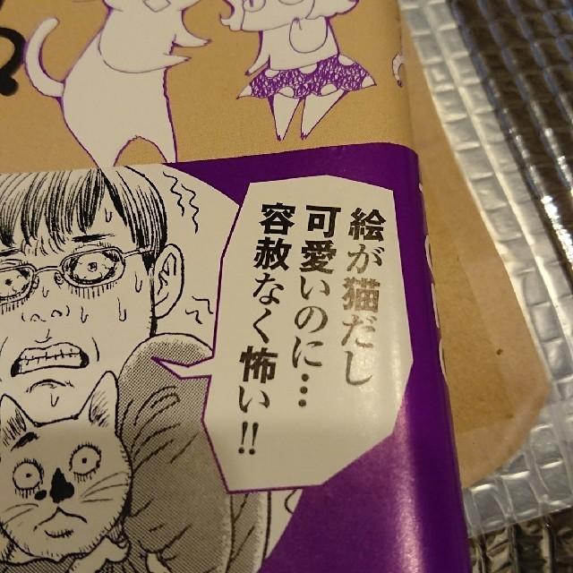 TONO(トノ)の漫画 猫で語る怪異 1 TONO エンタメ/ホビーの漫画(その他)の商品写真