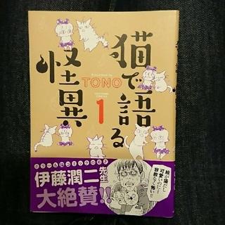 トノ(TONO)の漫画 猫で語る怪異 1 TONO(その他)