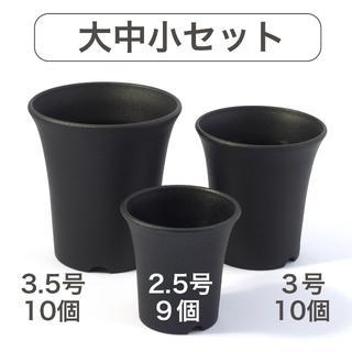 プラ鉢[ミニ蘭鉢]大中小セット(2.5号 9個・3号10個・3.5号10個)(プランター)