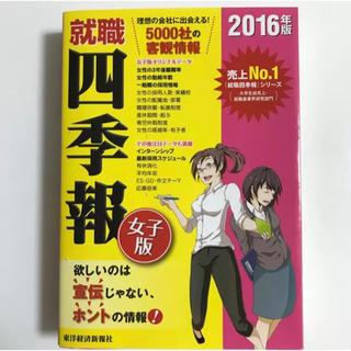 就職四季報女子版 2016年版/東洋経済新報社(語学/参考書)