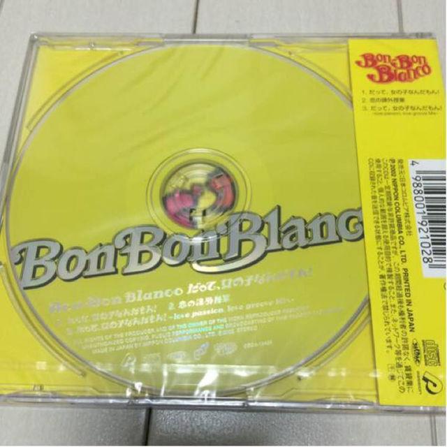 新品未開封!BON-BON BLANCO/だ...
