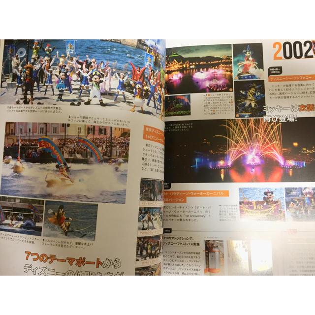 Disney(ディズニー)のTDS 15周年記念 クロニクル 本☆ エンタメ/ホビーの本(その他)の商品写真