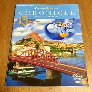 ディズニー(Disney)のTDS 15周年記念 クロニクル 本☆(その他)