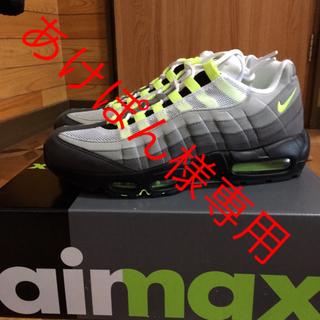 ナイキ(NIKE)のNIKE airmax95 27cm 未使用 新品  AIR MAX 確実正規品(スニーカー)