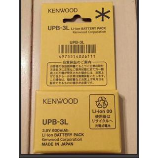 ケンウッド(KENWOOD)の★ケンウッド UPB-3L リチウムイオンバッテリ 3.6V600mAh ②(その他)