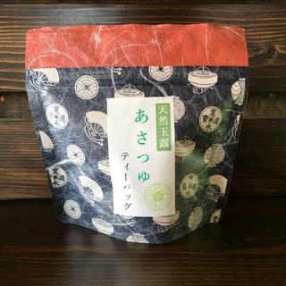 希少品種『あさつゆ』ティーバッグ(茶)