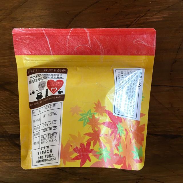 香り広がるほうじ茶ティーバッグ 食品/飲料/酒の飲料(茶)の商品写真