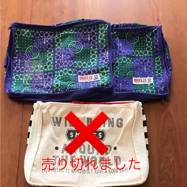 BREEZE(ブリーズ)のBREEZE 旅行ポーチ 仕分けケース トラベルケース キッズ/ベビー/マタニティのおむつ/トイレ用品(ベビーおむつバッグ)の商品写真