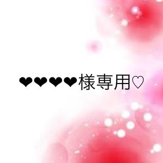 ワコール(Wacoal)の❤︎❤︎❤︎❤︎様専用♡(ブラ&ショーツセット)