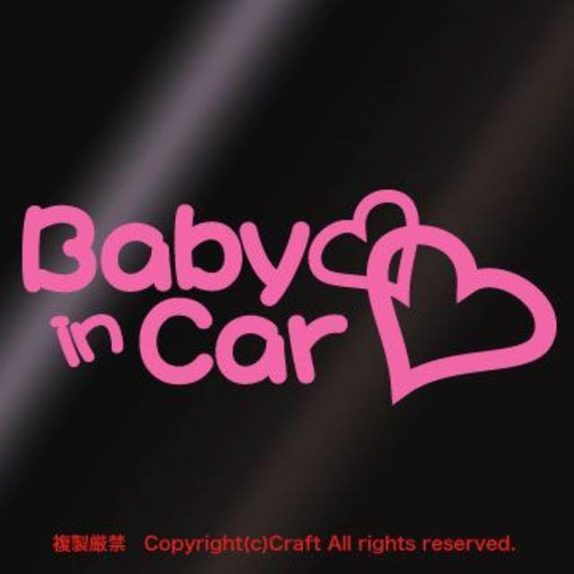 Baby in Carハート(ライトピンク/174)ステッカー 自動車/バイクの自動車(車外アクセサリ)の商品写真
