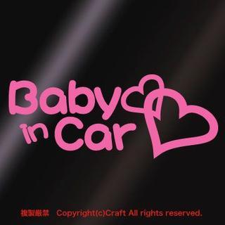 Baby in Carハート(ライトピンク/174)ステッカー(車外アクセサリ)