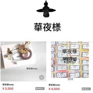 華夜様-150(ピアス)