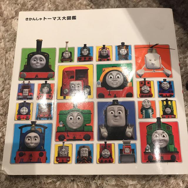 3ccfddcaadd197 きかんしゃ トーマス大図鑑 キッズ/ベビー/マタニティのおもちゃ(電車のおもちゃ/