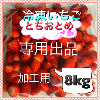 冷凍いちご  専用出品(フルーツ)
