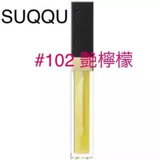 スック(SUQQU)の即完売 限定❗️新品 SUQQU スック フロウレスリップグロス #102艶檸檬(リップグロス)