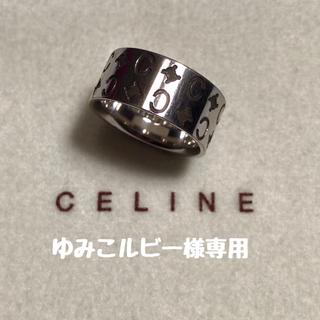 セリーヌ(celine)のCELINE マカダムワイド シルバー リング  美品(リング(指輪))