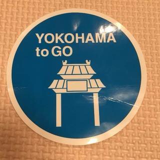 ムジルシリョウヒン(MUJI (無印良品))の無印良品 ステッカー「YOKOHAMA to GO」(新品・未使用・非売品)(その他)