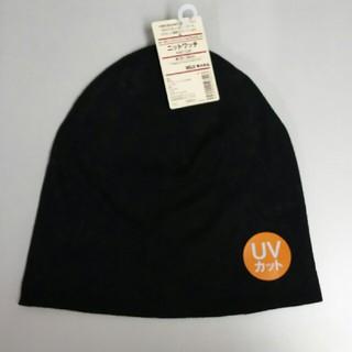 ムジルシリョウヒン(MUJI (無印良品))の新品  無印良品 オーガニックコットンシルクUVカット ニットワッチ・黒(ニット帽/ビーニー)