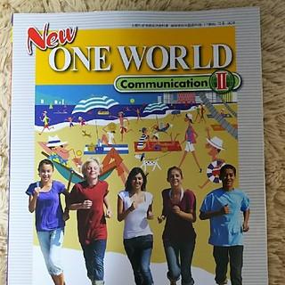 教科書 New ONE WORLD CommunicationⅡ(その他)