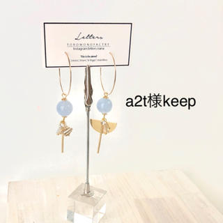 a2t様keep(ピアス)